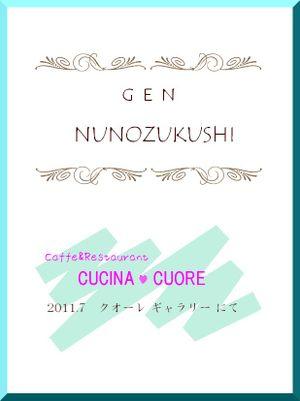 Nunozukushi3