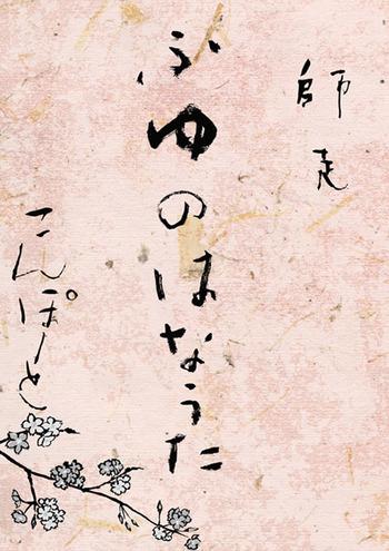 Fuyunohanauta