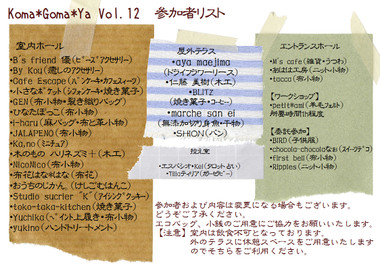 Komagomaya12_flier_4