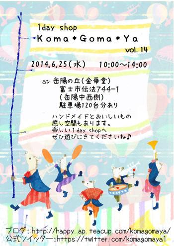 Komagomaya14web1