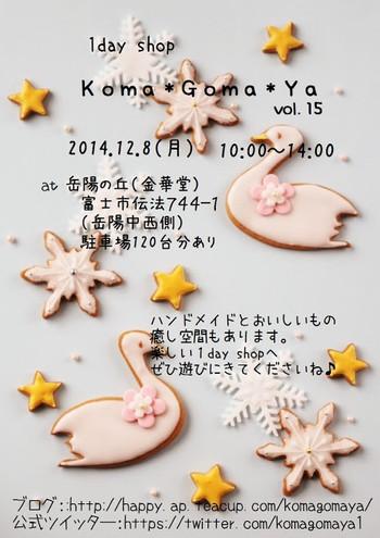 Komagomaya15web