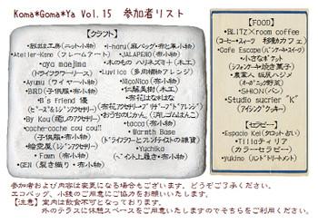 Komagomaya15_2